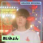 あいみょん、日本初Amazon Music限定配信の新曲「スーパーガール」リリース very short movieも公開