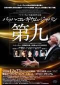 バロック界の巨匠鈴木雅明が語る『第九』の魅力