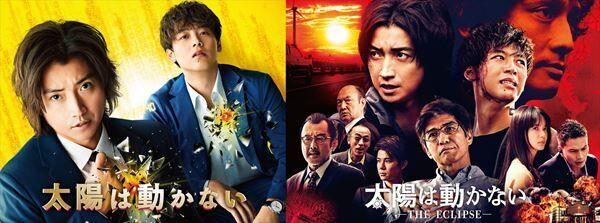 映画『太陽は動かない』 (c)吉田修一/幻冬舎 (c)2020 WOWOW