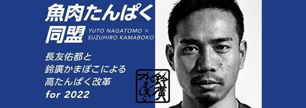 魚肉で革命を! 長友佑都選手と鈴廣かまぼこが「魚肉たんぱく同盟」を発足