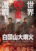 イ・ビョンホン×ハ・ジョンウ×マ・ドンソク『白頭山大噴火』日本公開日が8月27日に決定 ポスタービジュアル&場面写真も