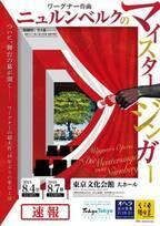 「オペラ夏の祭典2019-20 Japan↔Tokyo↔World」 『ニュルンベルクのマイスタージンガー』公演復活!