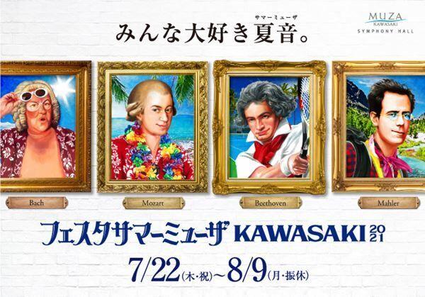 今年の夏もKAWASAKIが熱い! 「フェスタサマーミューザKAWASAKI 2021」開催概要発表!