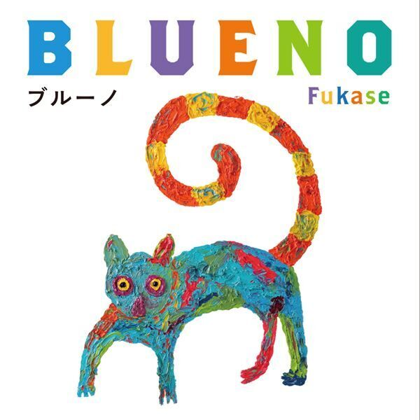 セカオワFukase初の絵本『ブルーノ』10月13日発売、直筆サイン入りの特装版も