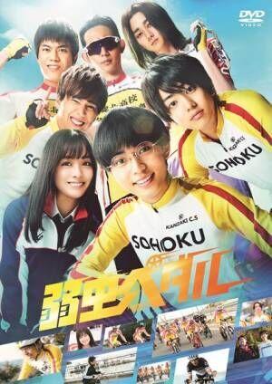 『弱虫ペダル』 (C)2020映画「弱虫ペダル」製作委員会 (c)渡辺航(秋田書店)2008