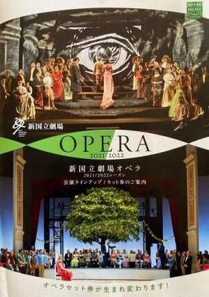 新国立劇場オペラ2021-22シーズン・ラインナップ
