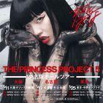 ちゃんみな、ライブツアー「PRINCESS PROJECT 5」大阪・愛知・東京の3拠点で開催決定