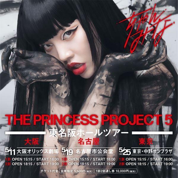 ちゃんみな「PRINCESS PROJECT 5」