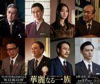新川優愛、宮田俊哉、細田善彦、六角精児ら8名が参戦 『連続ドラマW 華麗なる一族』オールキャストが出揃い