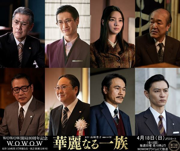 『連続ドラマW 華麗なる一族』新キャスト (C)WOWOW