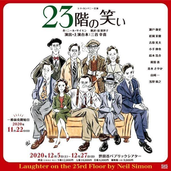 「後悔はさせません!」三谷幸喜と9名の仲間たちが温かな笑いを届ける『23階の笑い』開幕! 舞台写真&初日コメント到着