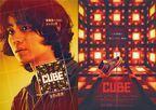 1997年公開のカルト作をリメイク、菅田将暉主演『CUBE』10月22日公開決定 共演に杏、岡田将生、斎藤工ら