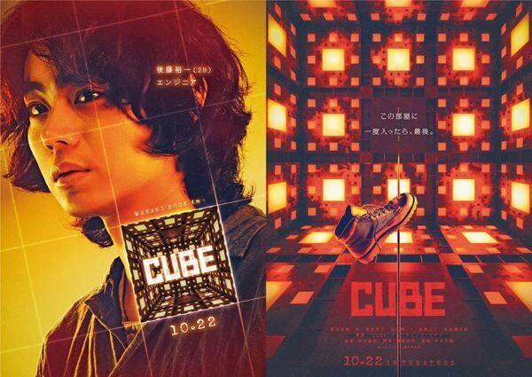 『CUBE』 (c)2021「CUBE」製作委員会
