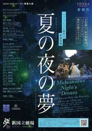 『夏の夜の夢』
