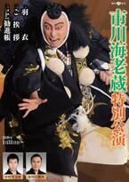 市川海老蔵が特別公演で襲名前最後の『勧進帳』を披露