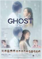 あの名曲も健在! 浦井健治の甘い歌声で蘇るミュージカル『GHOST』本日開幕