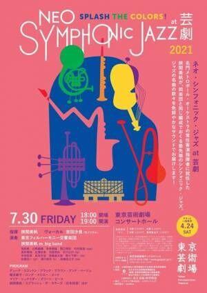 「NEO-SYMPHONIC JAZZ at 芸劇」