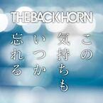 THE BACK HORN×住野よる、コラボ作が本日発売 志田愛佳が出演するプロモ映像も