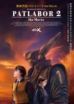『機動警察パトレイバー2 the Movie』体感型シアター4DXで公開決定 劇場版第1作もサウンドリニューアル版で再公開