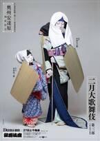 「二月大歌舞伎」第三部、篠山紀信撮り下ろしの十七世中村勘三郎追善狂言特別ポスター完成