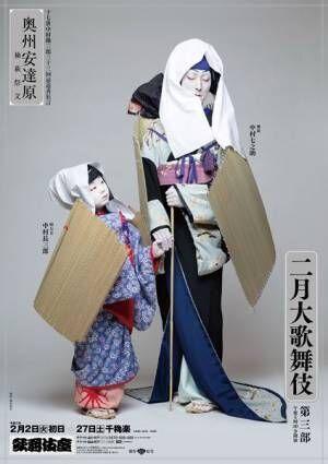 「二月大歌舞伎」第三部『奥州安達原 袖萩祭文』