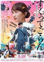 主題歌は百田夏菜子「赤い幻夜」に決定 『すくってごらん』本予告&本ポスター公開