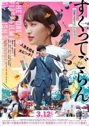 『すくってごらん』 (C)2020映画「すくってごらん」製作委員会 (C)⼤谷紀子/講談社