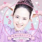 松田聖子、2021年第2弾シングルで「時間の国のアリス」をセルフカバー 1人8役に挑戦したMV公開