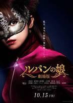 深田恭子主演『劇場版 ルパンの娘』公開日が10月15日に決定 超特報映像&ティザービジュアルも