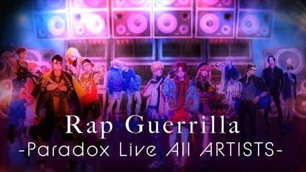 『Rap Guerrilla -Paradox Live All ARTISTS-』