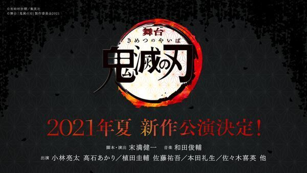 舞台『鬼滅の刃』新作公演決定 (C)吾峠呼世晴/集英社 (C)舞台「鬼滅の刃」製作委員会2021