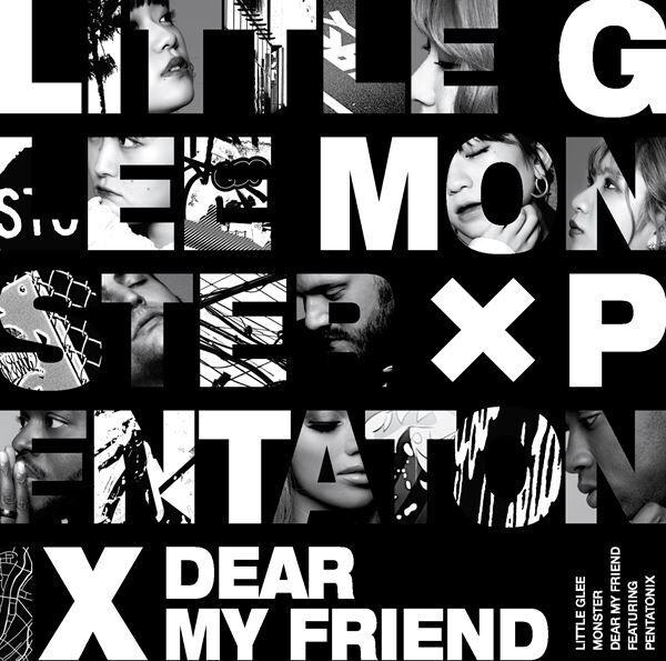 リトグリ、17枚目シングル「Dear My Friend feat. Pentatonix」収録詳細とジャケットを公開