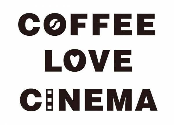 TOHOシネマズ 日比谷・日本橋×コスタコーヒー 『COFFEE LOVE CINEMA』キャンペーン3月18日開始