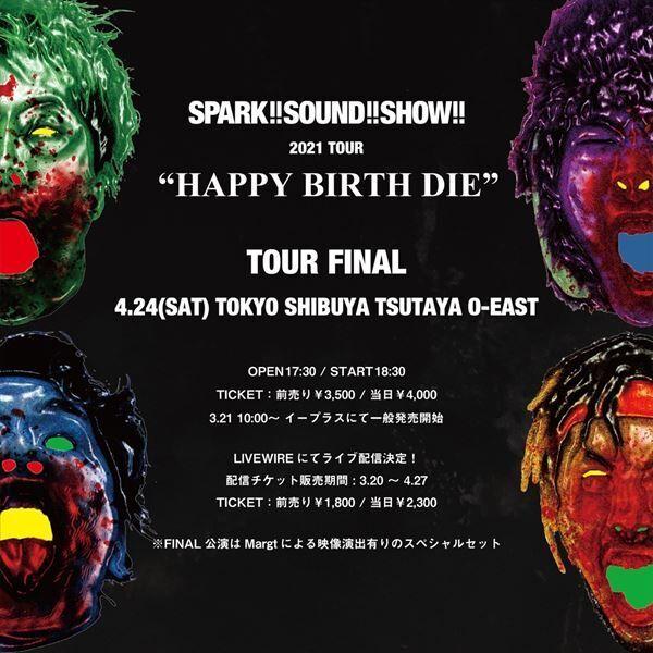 SPARK!!SOUND!!SHOW!!、『HAPPY BIRTH DIE』ツアーファイナルをLIVEWIREで生配信