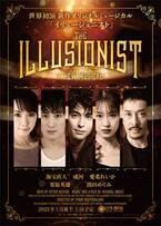 『イリュージョニスト』コンサートバージョン明日開幕