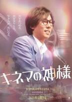 RADWIMPS 野田洋次郎、『キネマの神様』出演決定 女性に不器用な役どころで新境地