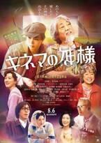 山田洋次監督作『キネマの神様』公開日が8月6日に メイキングを収めた特別映像も