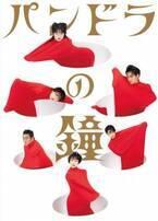 門脇麦、金子大地ら出演、気鋭の演出家・熊林弘高が新たな解釈で演出する『パンドラの鐘』