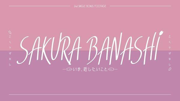 「SAKURA BANASHI ~いま、話したいこと~」サムネイル画像