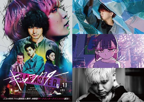 映画『キャラクター』主題歌「Character」 ACAね×Rin音(Prod by Yaffle) (C)2021映画「キャラクター」製作委員会