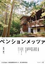 小林聡美主演『ペンションメッツァ』EDテーマは大貫妙子が担当 豪華ゲスト総出演の予告も