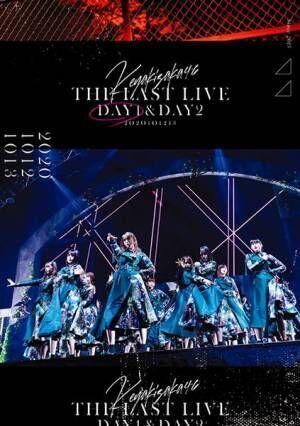 欅坂46 DVD&Blu-ray『THE LAST LIVE -DAY1-』ジャケット