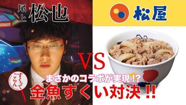 『すくってごらん』×松屋フーズコラボキャンペーン