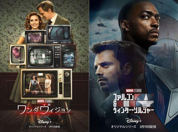 『ワンダヴィジョン』『ファルコン&ウィンター・ソルジャー』 (C) 2020 Marvel