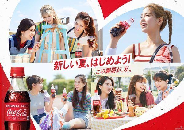 「コカ・コーラ サマーキャンペーン」