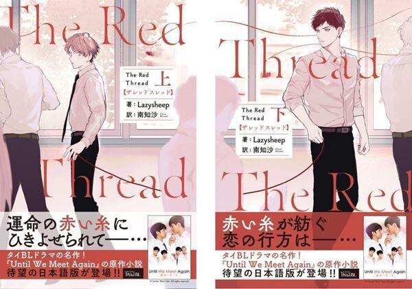 『Until We Meet Again』の原作小説『The Red Thread』上・下巻日本語版が同時発売 ©株式会社KADOKAWA
