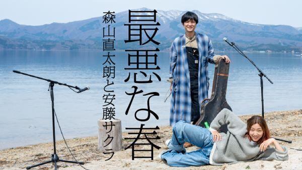「最悪な春 feat.安藤サクラ / にっぽん百歌【田沢湖】」サムネイル画像