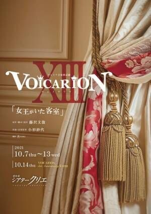 VOICARION XIII『女王がいた客室』
