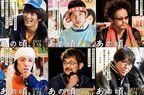 「ハロプロ以外に何がいんねん」 松坂桃李主演『あの頃。』のキャラクター紹介動画公開