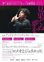 ピアソラ作品の日本初演に立ち会うチャンス到来! 東京フィルハーモニー交響楽団5月定期公演に注目を